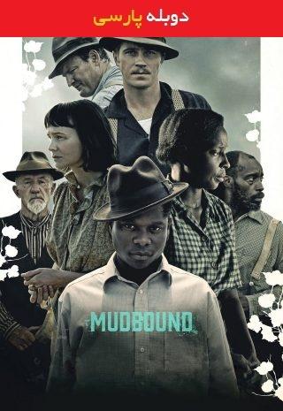 دانلود فیلم Mudbound 2017