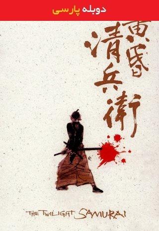 دانلود فیلم The Twilight Samurai 2002