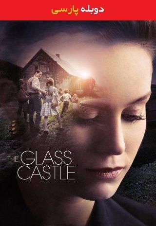 دانلود فیلم The Glass Castle 2017