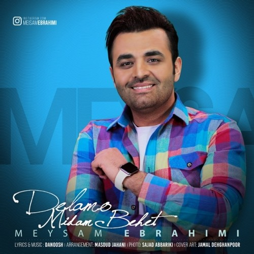 آهنگ جدید میثم ابراهیمی به نام دلمو میدم بهت