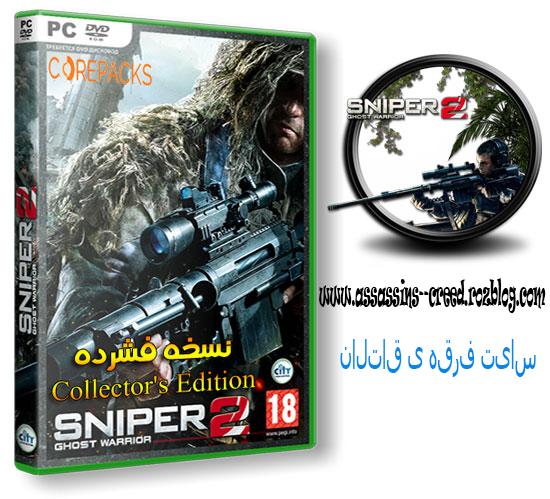 نسخه فشرده بازی Sniper Ghost Warrior 2 Collector's Edition برای PC(درخواستی)