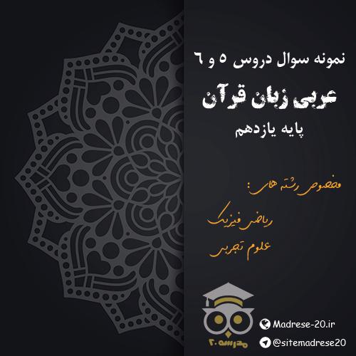نمونه سوال دروس 5 و 6 عربی پایه یازدهم