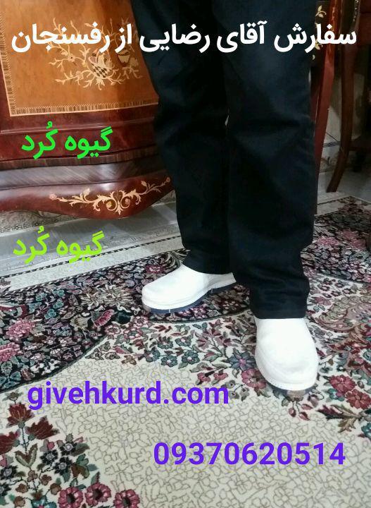 سفارش مشتری فروشگاه گیوه کرد . استان کرمان