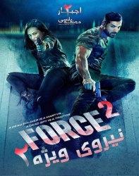 فیلم اجبار Force 2 2016