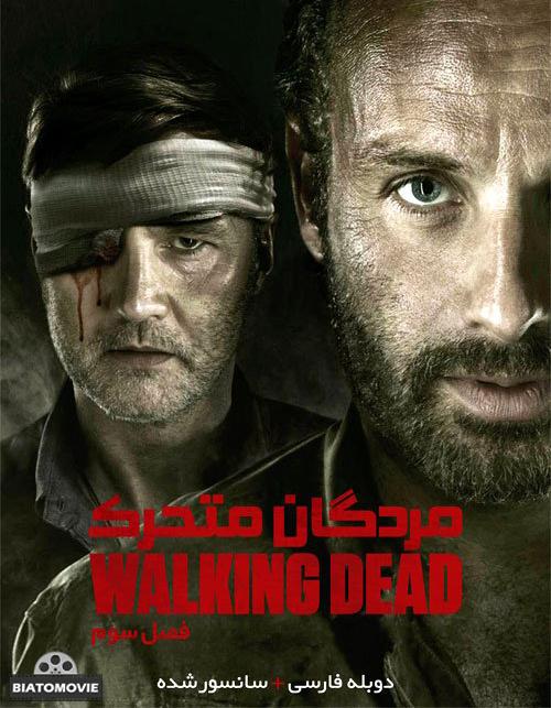 دانلود سریال مردگان متحرک The Walking Dead فصل سوم با دوبله فارسی