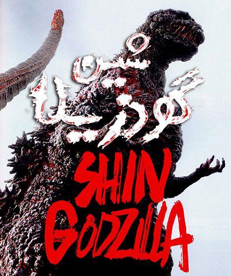 دانلود فیلم شین گودزیلا Shin Godzilla 2016 دوبله فارسی