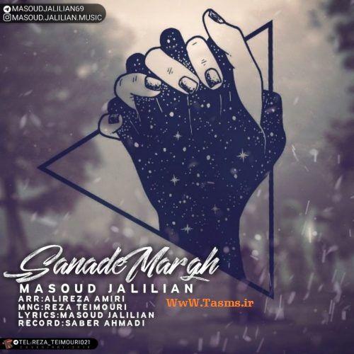 آهنگ جدید مسعود جلیلیان به نام سند مرگ