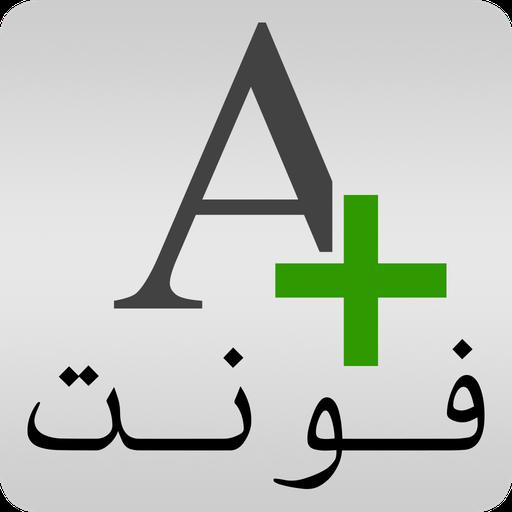 دانلود برنامه OfficeSuite Farsi Font Pack - پک فونت های فارسی برنامه آفیس سوییت برای اندروید