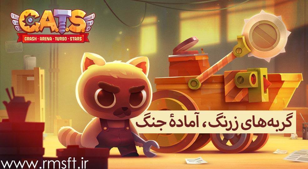 دانلود رایگان بازی جذاب CATS : Crash Arena Turbo Stars v2.8.2 - گربه ها : گربه های زرنگ , آماده جنگ برای اندروید