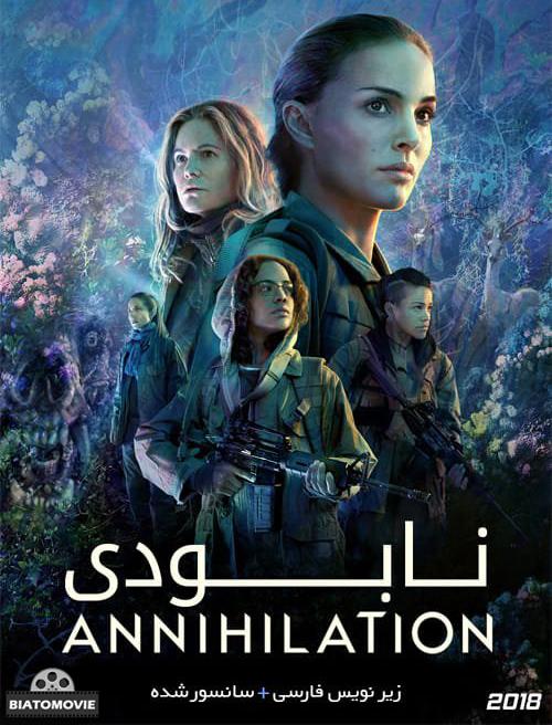 دانلود فیلم Annihilation 2018 نابودی با زیرنویس فارسی