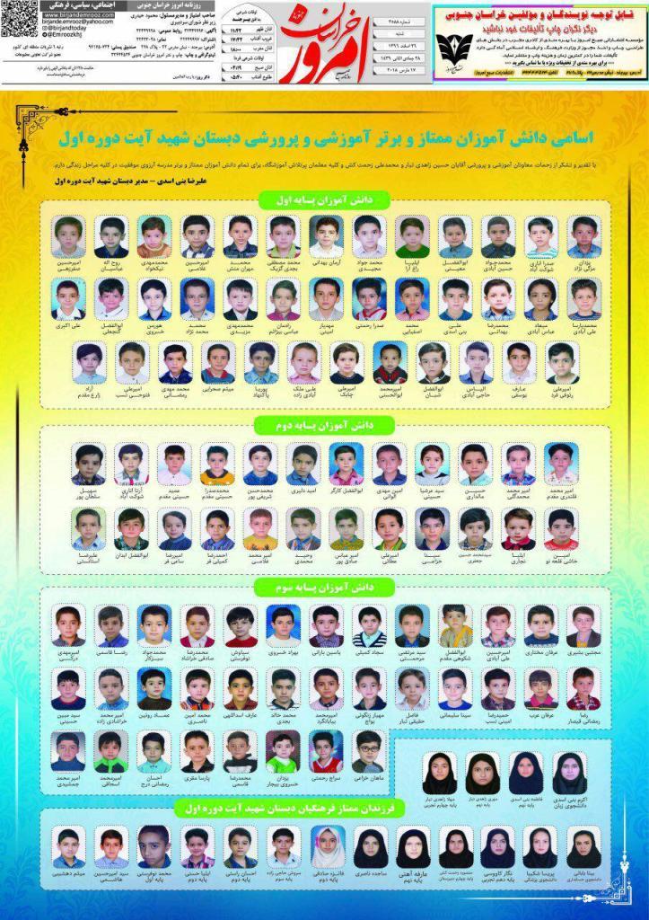 چاپ عكس دانش آموزان ممتاز آموزشي و پرورشي مدرسه در روزنامه امروز خراسان جنوبي