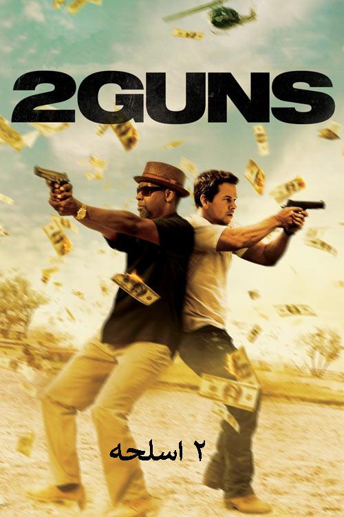 دانلود فیلم دوبله فارسی 2 اسلحه 2013 2Guns