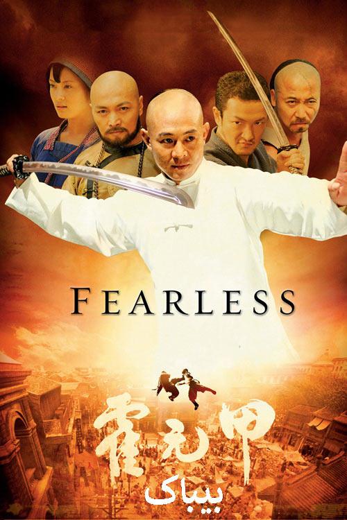دانلود فیلم دوبله فارسی بیباک Fearless 2006