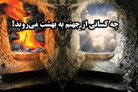 چه کسانی از جهنم به بهشت می روند؟