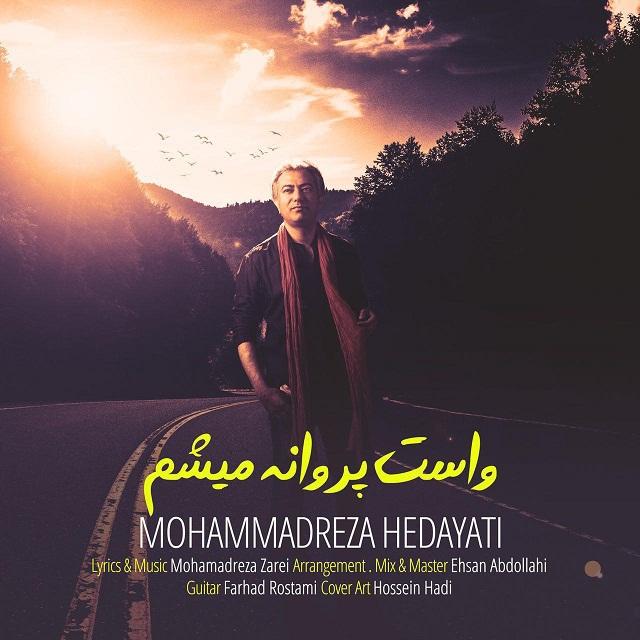 متن آهنگ پروانه میشم از محمدرضا هدایتی