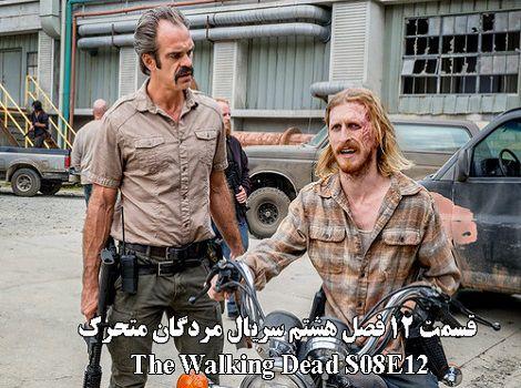 دانلود قسمت دوازدهم فصل 8 سریال مردگان متحرک The Walking Dead