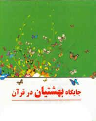 تحقیق جامع و کامل بهشتیان در قرآن