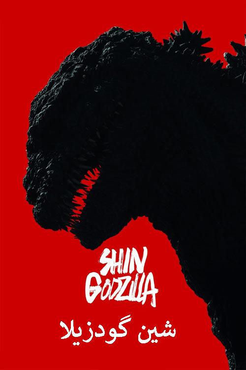 دانلود فیلم دوبله فارسی شین گودزیلا Shin Godzilla 2016