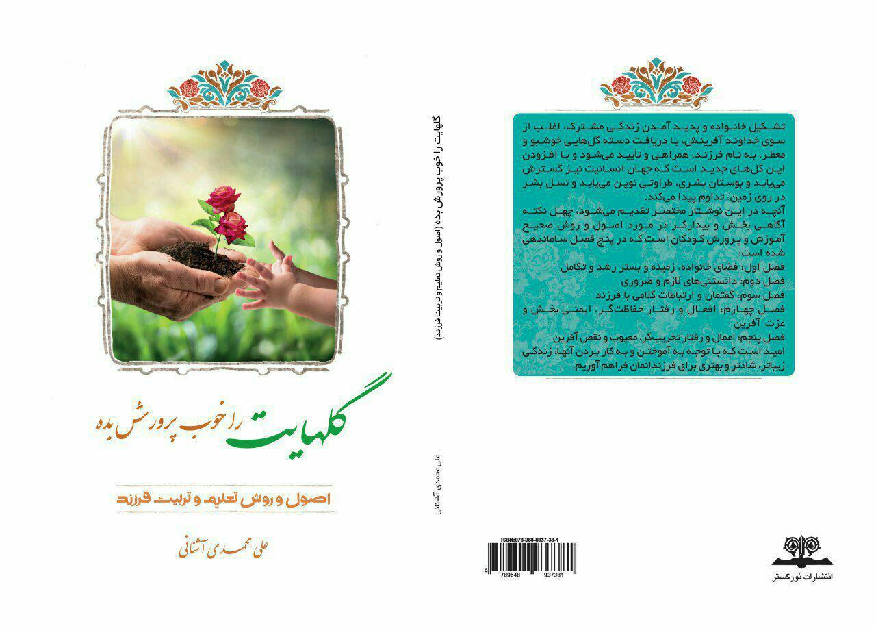 امسال عیدی کتاب هدیه بدهیم!