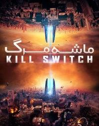 فیلم ماشه مرگ Kill Switch 2017