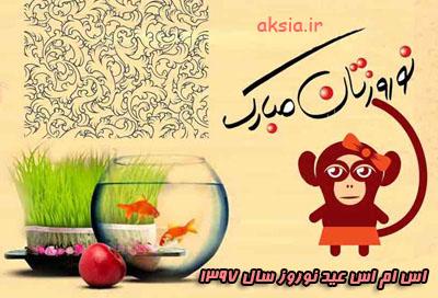 اشعار زیبای نوروزی و تبریک عید نوروز