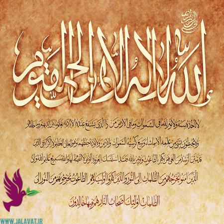 روایات و خواص آیه الکرسی از پیامبر (ص) و امامان (ع):