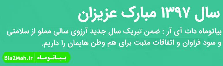 تصویر : http://rozup.ir/view/2480601/jadid-97.jpg