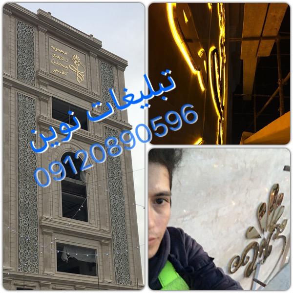 نمونه كار اجرا شده در خيابان دماوند تهران مجموعه تالارهاي مجلل كاظمي