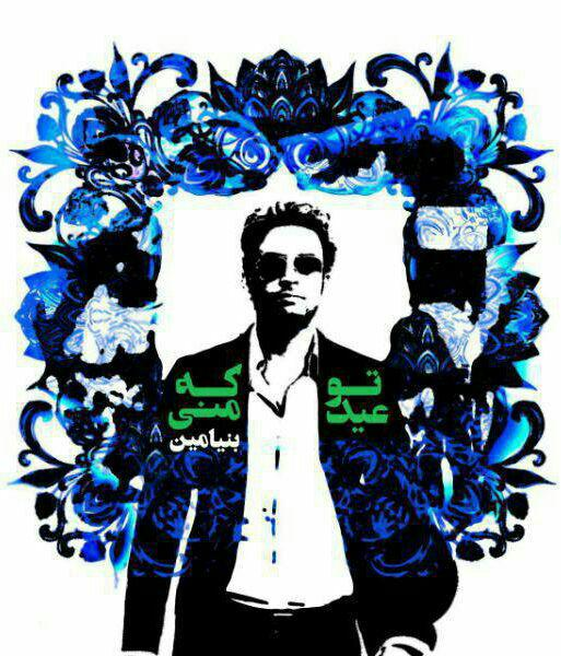 آهنگ تو که عید منی از بنیامین بهادری