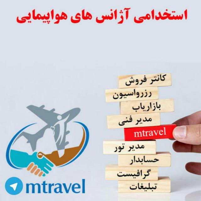 کانال تلگرام ام تراول