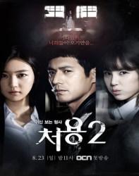 سریال کره ای کاراگاه چویونگ روح بین ۲ Cheo Yong 2