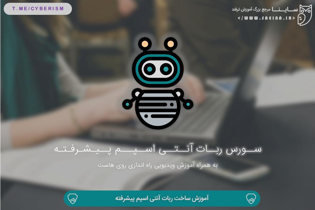 آموزش ساخت ربات آنتی اسپم + سورس