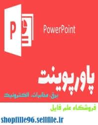 پاورپوینت اتوماسیون فیدرهای توزیع برق مشهد