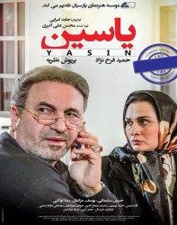 دانلود فیلم ایرانی یاسین
