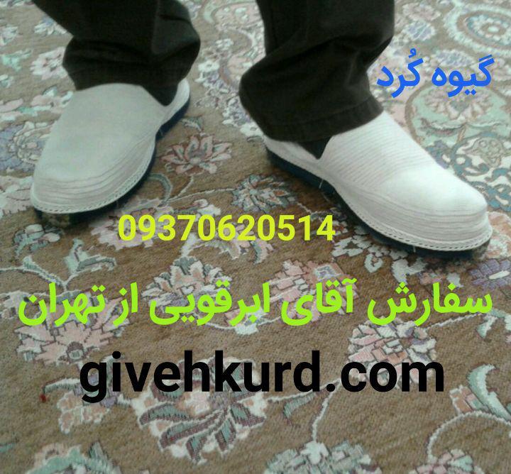 سفارش مشتری فروشگاه گیوه کرد استان تهران