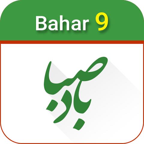 دانلود تقویم باد صبا بهار 97 برای اندروید - Bade Saba 9.0.5