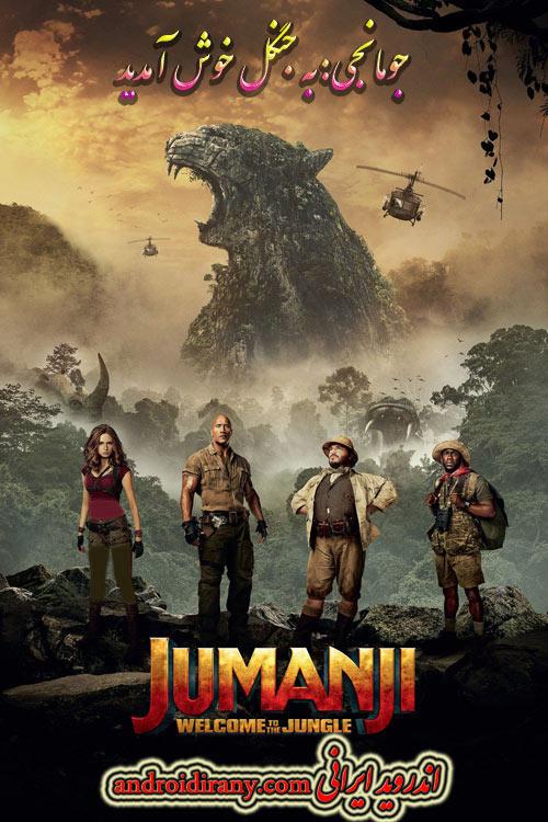 دانلود فیلم دوبله فارسی جومانجی:به جنگل خوش آمدید Jumanji Welcome to the Jungle 2017
