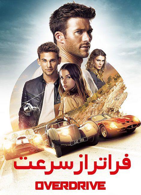 دانلود فیلم فراتر از سرعت Overdrive 2017 دوبله فارسی