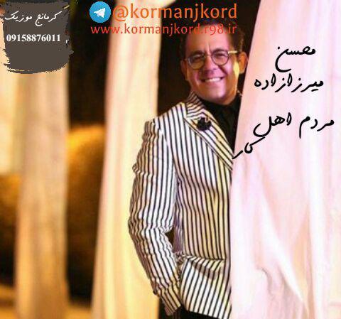 دانلود اهنگ جدید محسن میرزازاده به نام مردم اهل کار