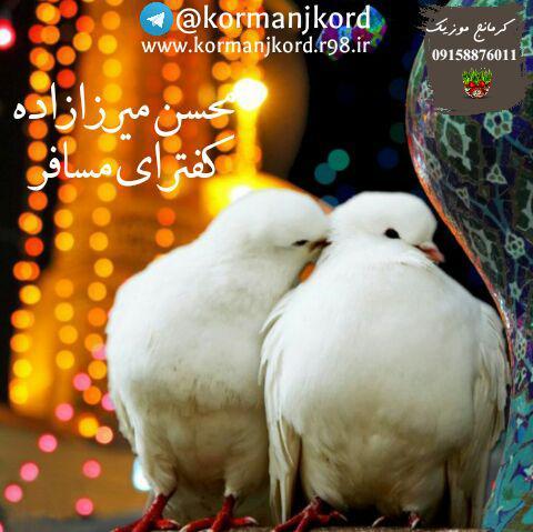 دانلود اهنگ جدید محسن میرزازاده به نام کفترای مسافر