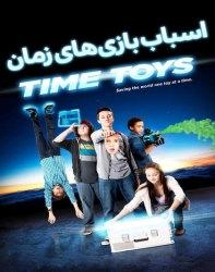 دانلود فیلم خارجی اسباب بازی های زمان دوبله فارسی