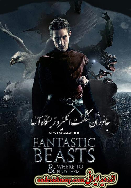 دانلود فیلم دوبله فارسی جانوران شگفت انگیز و زیستگاه آنها Fantastic Beasts and Where to Find Them 2016
