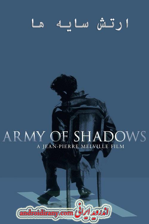 دانلود فیلم دوبله فارسی ارتش سایه ها Army of Shadows 1969