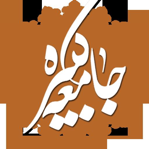 زیارت جامعه کبیره با ترجمه فارسی