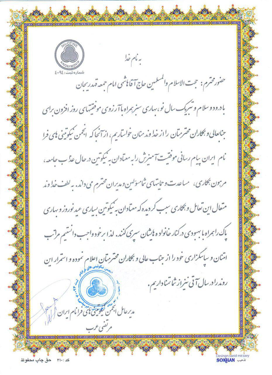 لوح تقدیر انجمن نیکوتینی ها از امام جمعه شهر قهدریجان