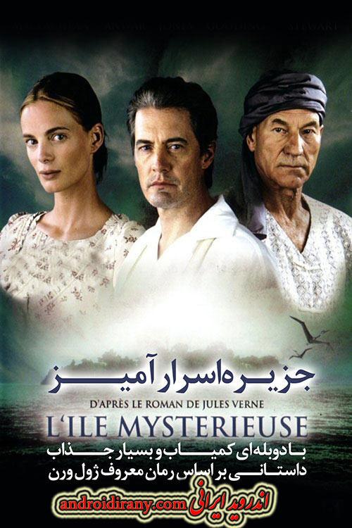 دانلود فیلم دوبله فارسی جزیره اسرار آمیز Mysterious Island 2005