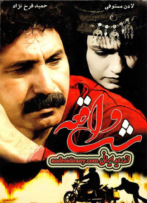 دانلود فیلم سینمایی شب واقعه Shabe-Vagheeh-1387