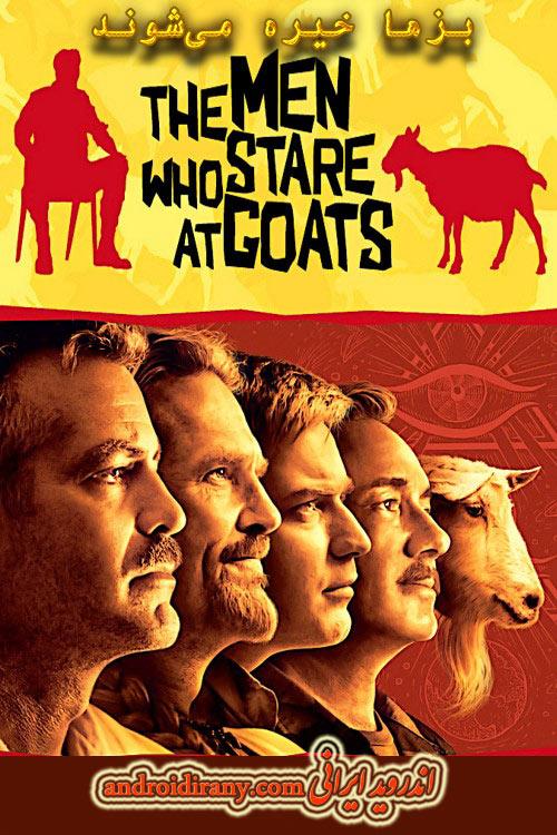 دانلود فیلم دوبله فارسی بزها خیره میشوند The Men Who Stare at Goats 2009
