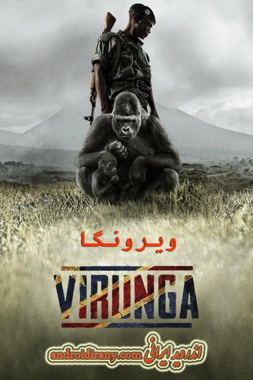 دانلود مستند دوبله فارسی ویرونگا Virunga 2014