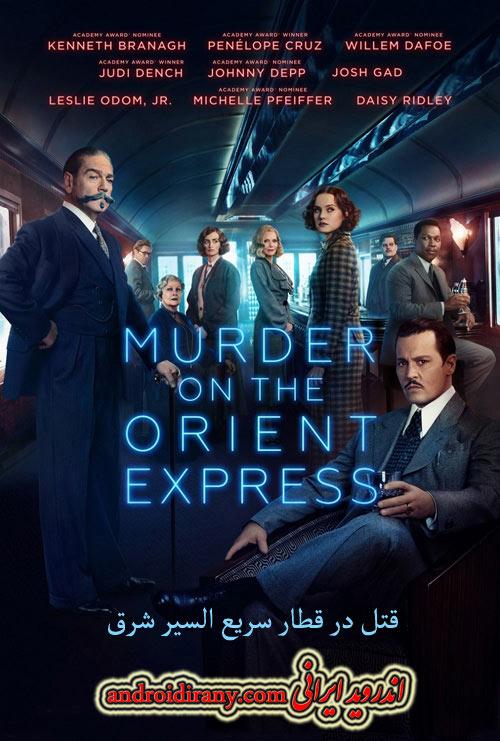 دانلود فیلم دوبله فارسی قتل در قطار سریع السیر شرق Murder on the Orient Express 2017